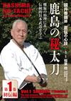 KASHIMA NO HIDACHI Vol.1 SHODEN Basics