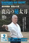 KASHIMA NO HIDACHI Vol.2CHUDEN Intermediate