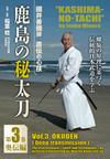 KASHIMA NO HIDACHI Vol.3 OKUDEN