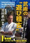 Internal training for BUJUTSU VOL.1 Tetsuzan Kuroda