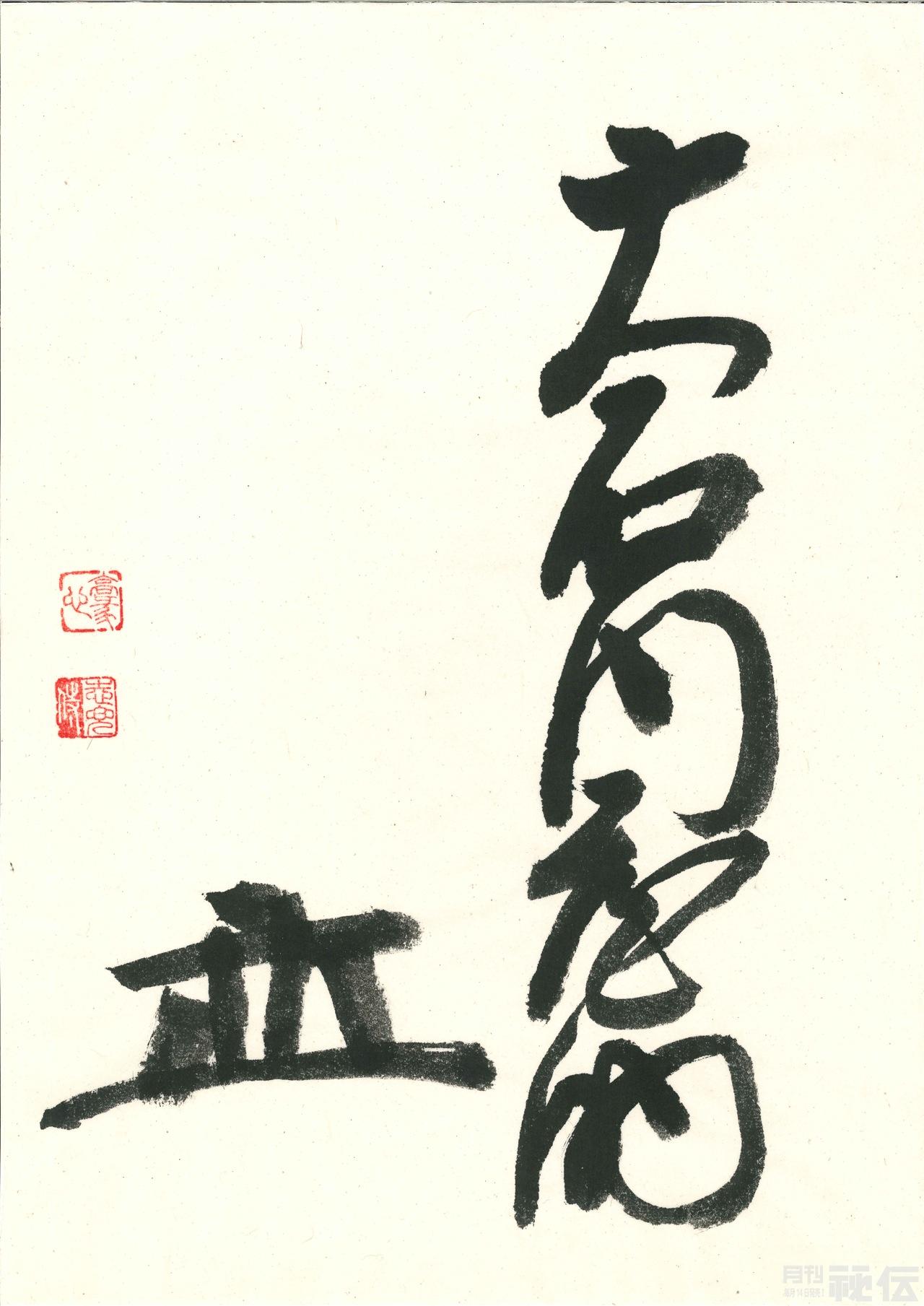 The Brush is the Sword of the Mind】Ohishi Kuranosuke