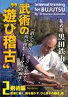 Internal training for BUJUTSU VOL.2 Tetsuzan Kuroda