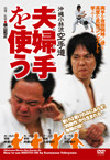 How to use MEOTO DEI by Kazumasa Yokoyama