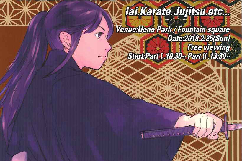 [Event Informaiton]The Demonstration of Japanese Traditional Martial arts