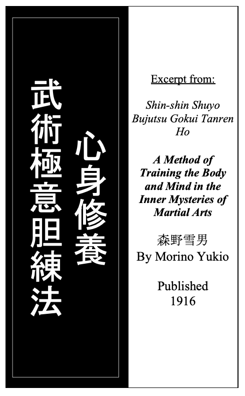 [Series]Introduction of Japanese's OLD BUDO BOOKS:vol.2